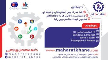 دوره مجازی آموزش مهارت های هفتگانه ICDL با مدرک فنی و حرفه ای