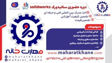 آموزش دوره حضوری سالیدورک SolidWorks در چهارباغ اصفهان با مدرک