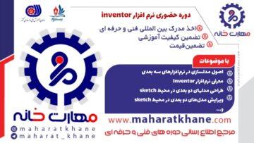 آموزش دوره حضوری نرم افزار اینورتر Inventor در چهارباغ اصفهان با مدرک