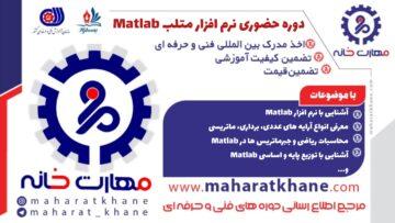 آموزش دوره حضوری نرم افزار متلب Matlab در چهارباغ اصفهان با مدرک