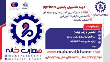 آموزش دوره حضوری پایتون python در چهارباغ اصفهان