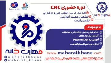 دوره آموزشی CNC