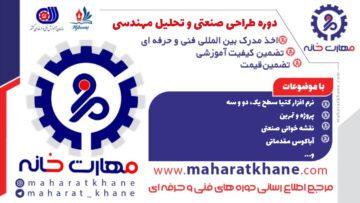 آموزش دوره حضوری طراحی صنعتی و تحلیل مهندسی در چهارباغ اصفهان