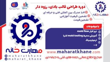 آموزش دوره حضوری طراحی قالب بادی، رزوه دار در چهارباغ اصفهان با مدرک